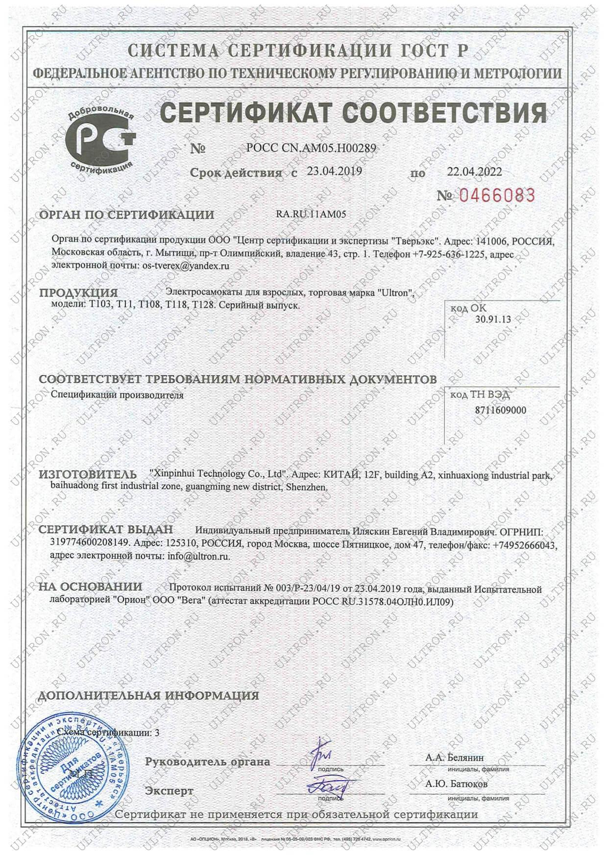 ULTRON.RU_Сертификат соответствия