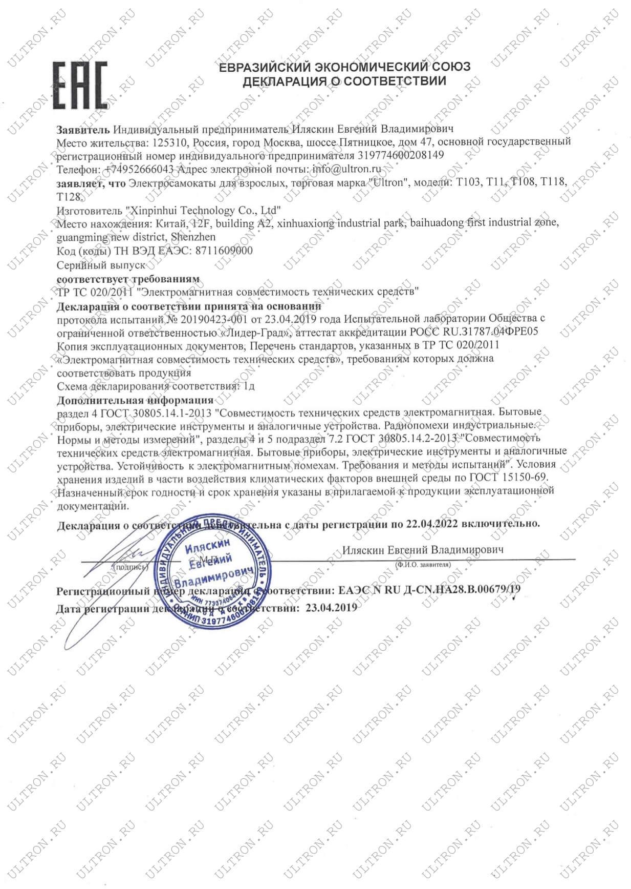 ULTRON.RU Сертификат EAC